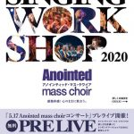 Anointed mass choir Singing Workshop 2020 参加者募集