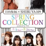 『日向坂46×SHIBUYA109 SPRING COLLECTION produced by TGC』